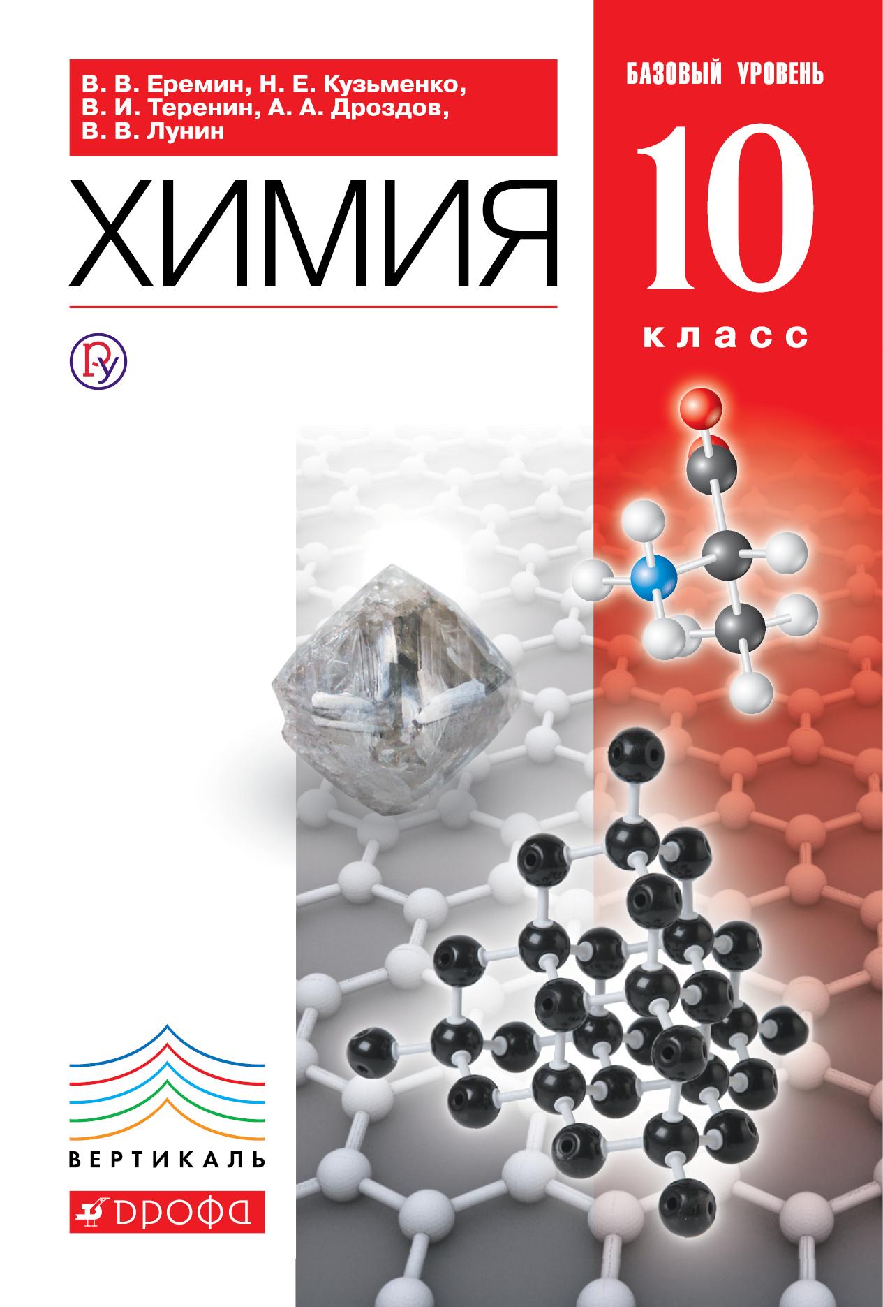 Химия.10 класс. Учебник.Базовый уровень ( Еремин В.В., Дроздов А.А., Кузьменко Н.Е.  )