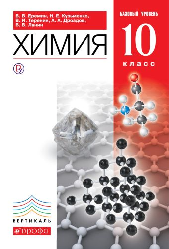 Химия. Базовый уровень. 10 класс. Учебник Еремин В.В., Дроздов А.А., Кузьменко Н.Е., Еремин В.В.