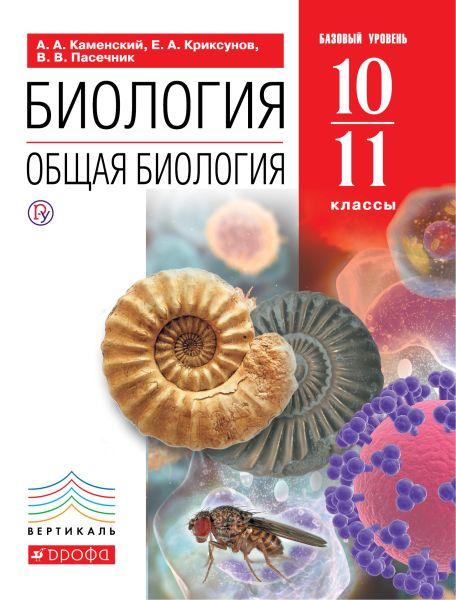 Биология. Базовый уровень. Общая биология. 10–11 классы. Учебник