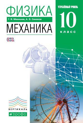 Физика. Механика. Углубленный уровень. 10 класс. Учебник Мякишев Г.Я., Синяков А.З.