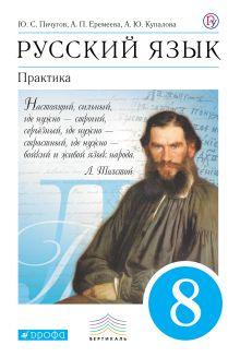 Русский язык. Практика. 8кл. Учебник. обложка книги