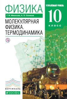 Мякишев Г.Я., Синяков А.З. - Физика. Молекулярная физика. Термодинамика. Углубленный уровень. 10 класс. Учебник обложка книги