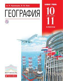 Кузнецов А.П., Ким Э.В - География мира. Базовый уровень. 10–11 классы. Учебник обложка книги
