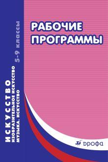 Степанова С.В. - Искусство. Музыка. Изобразительное искусство. 5–9 классы. Рабочие программы обложка книги