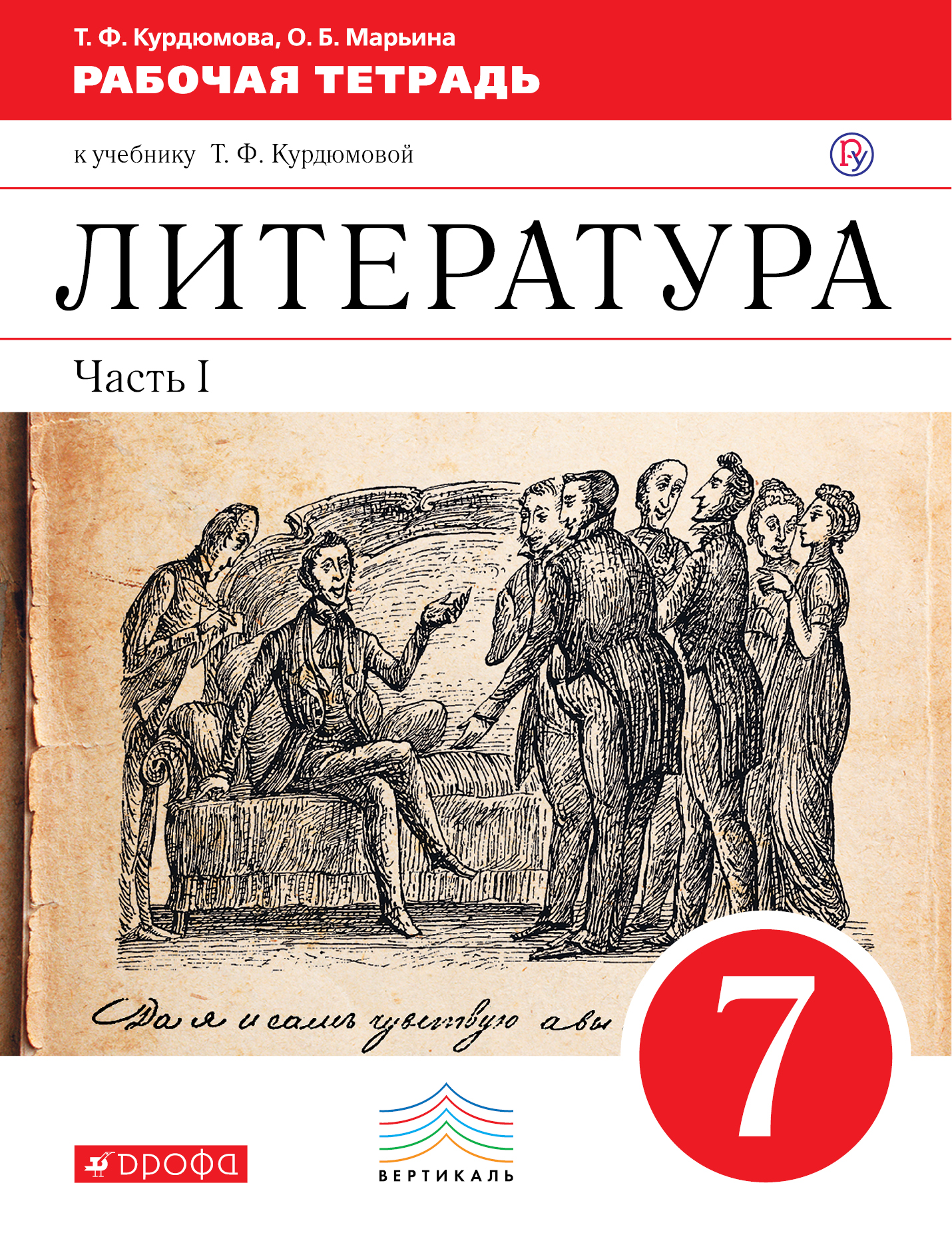 Литература. 7 класс. Рабочая тетрадь. Часть 1 ( Курдюмова Т.Ф.  )