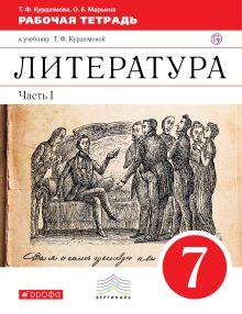Курдюмова Т.Ф. - Литература. 7 класс. Рабочая тетрадь. Часть 1 обложка книги