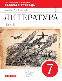 Курдюмова Т.Ф. - Литература. 7 класс. Рабочая тетрадь. Часть 2 обложка книги