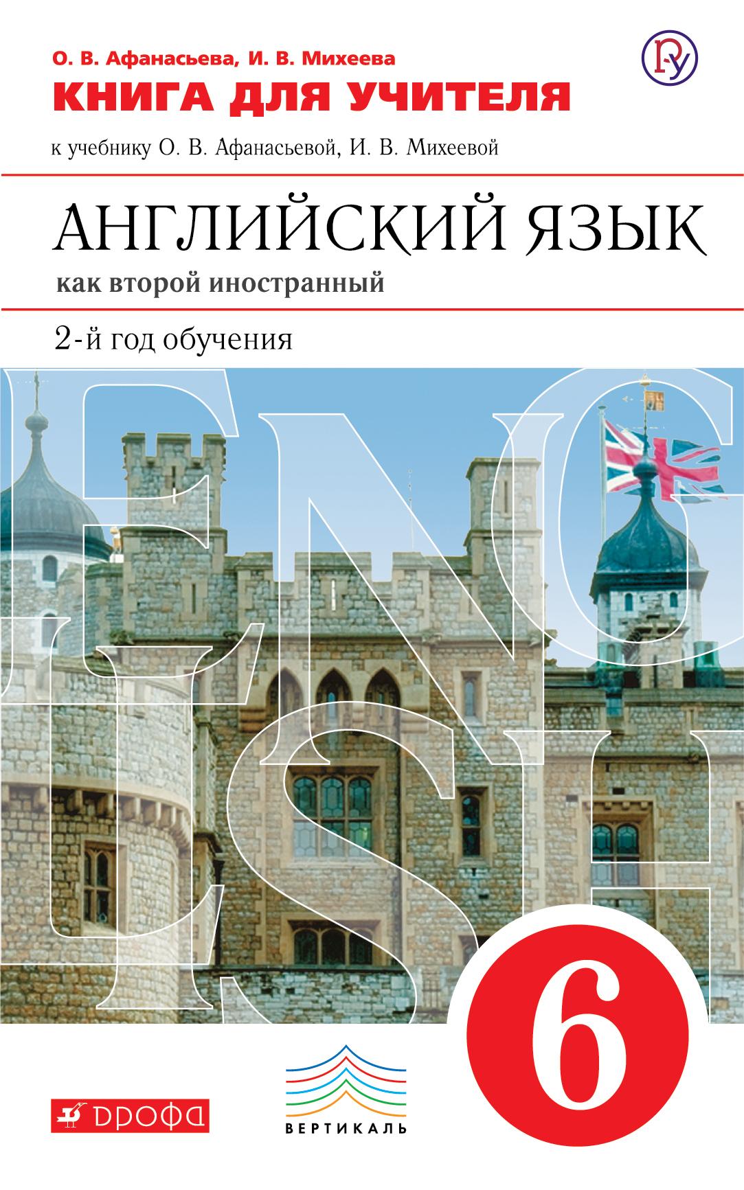 Английский язык как второй иностранный: второй год обучения. 6 класс. Книга для учителя ( Афанасьева О.В., Михеева И.В.  )