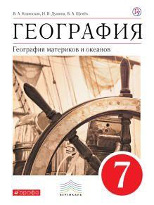 География материков и океанов. 7 класс. Учебник (классич.линия). обложка книги