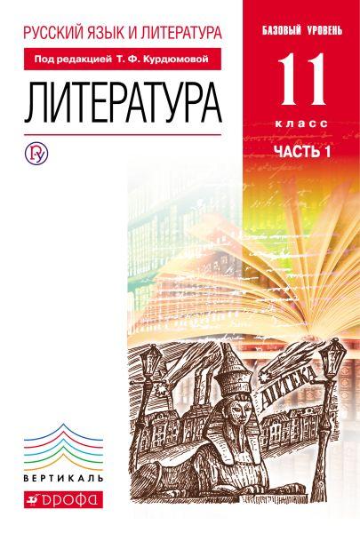 Русский язык и Литература. Литература.11кл Учебник. Базовый уровень. Ч.1