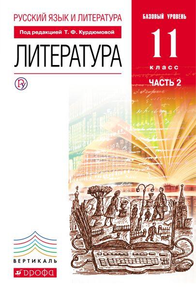 Русский язык и литература. Литература. Базовый уровень. 11 класс. Учебник. Часть 2