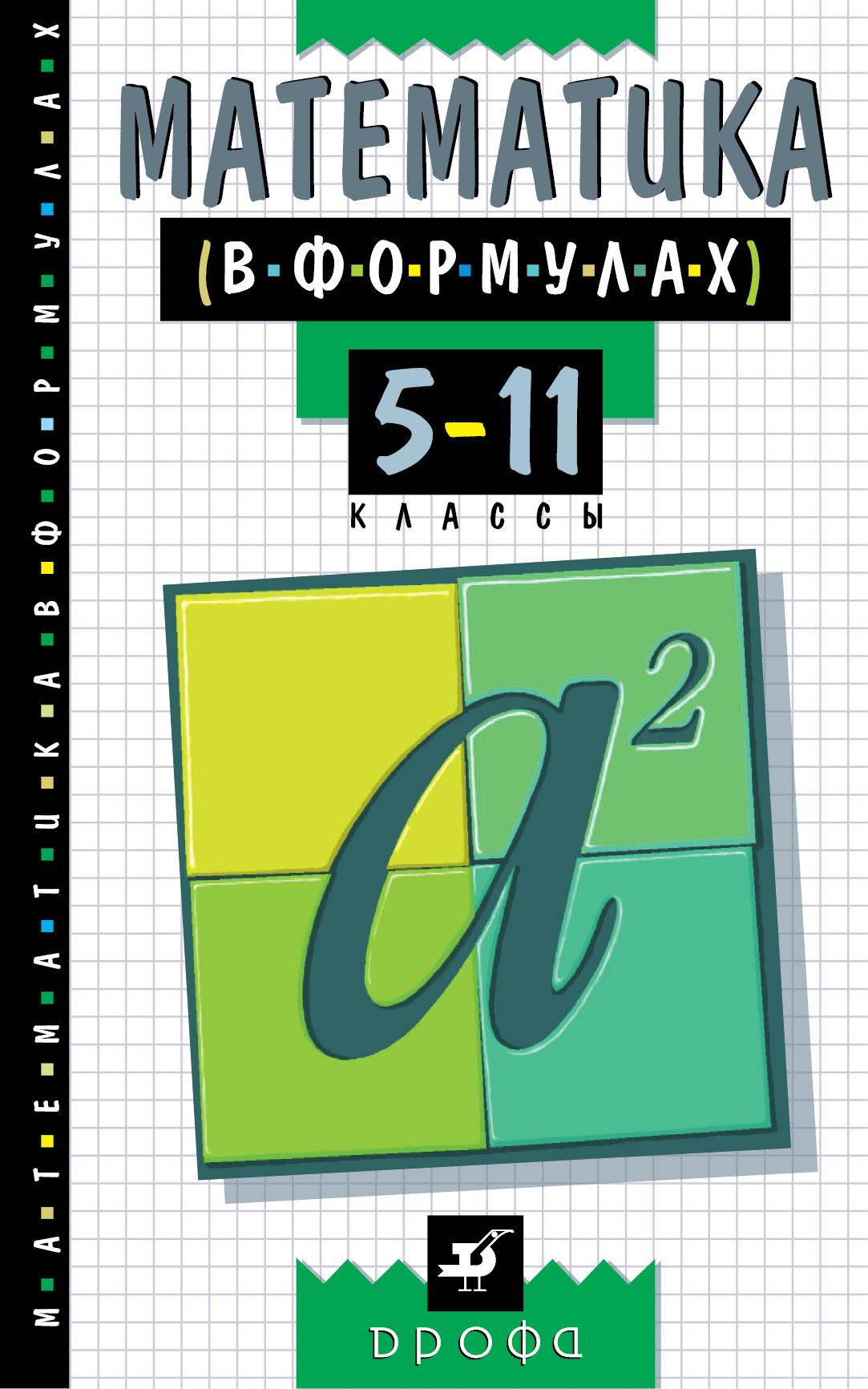 Математика в формулах. 5–11 классы. Справочное пособие