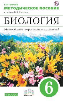Пасечник В.В. - Биология. Многообразие покрытосеменных растений. 6 класс. Методическое пособие обложка книги