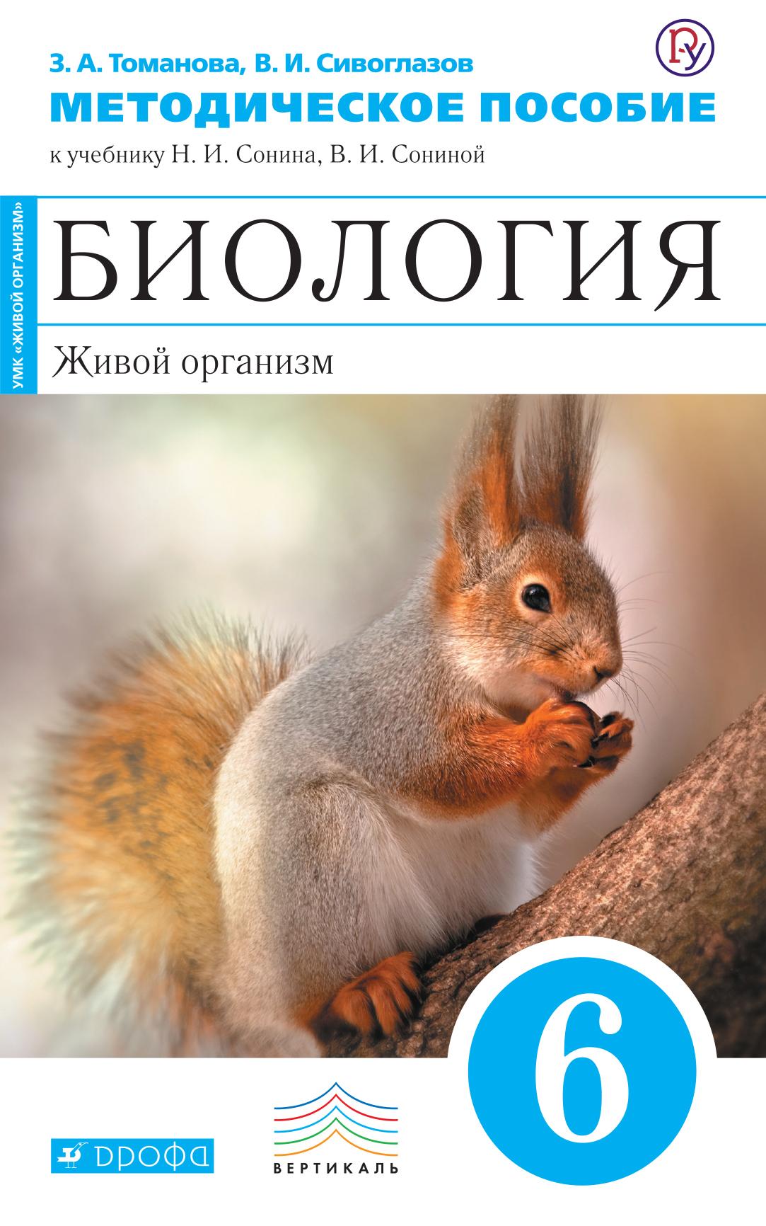 Биология.Живой организм.6кл.Мет.пос.(Томанова) (Синяя) ФГОС ВЕРТИКАЛЬ