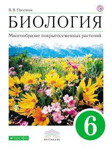 Пасечник В.В. - Биология. Многообразие покрытосеменных растений. 6 класс. Учебник. обложка книги