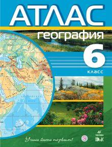 География. 6 класс. Атлас (Учись быть первым!)