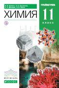 Линия УМК В. В. Лунина. Химия (10-11) (У)