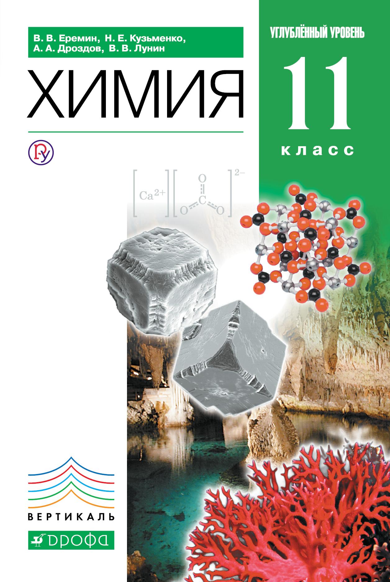 Химия. Углубленный уровень. 11 класс. Учебник