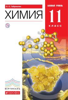 Габриелян О.С. - Химия. Базовый уровень. 11 класс. Учебник обложка книги