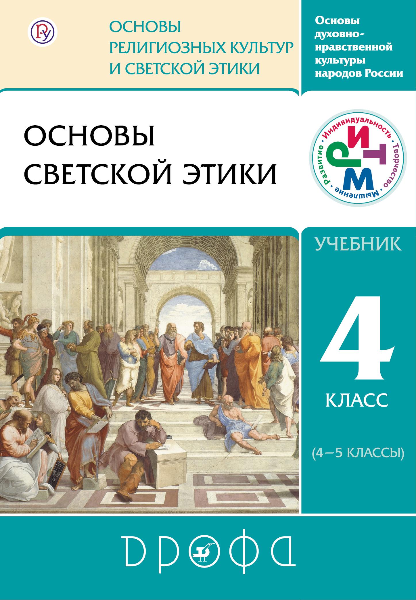 Основы светской этики. 4–5 классы. Учебник