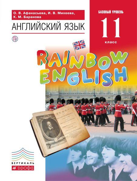 """Английский язык.""""Rainbow English"""". 11 кл. Учебник. Баз.ур."""