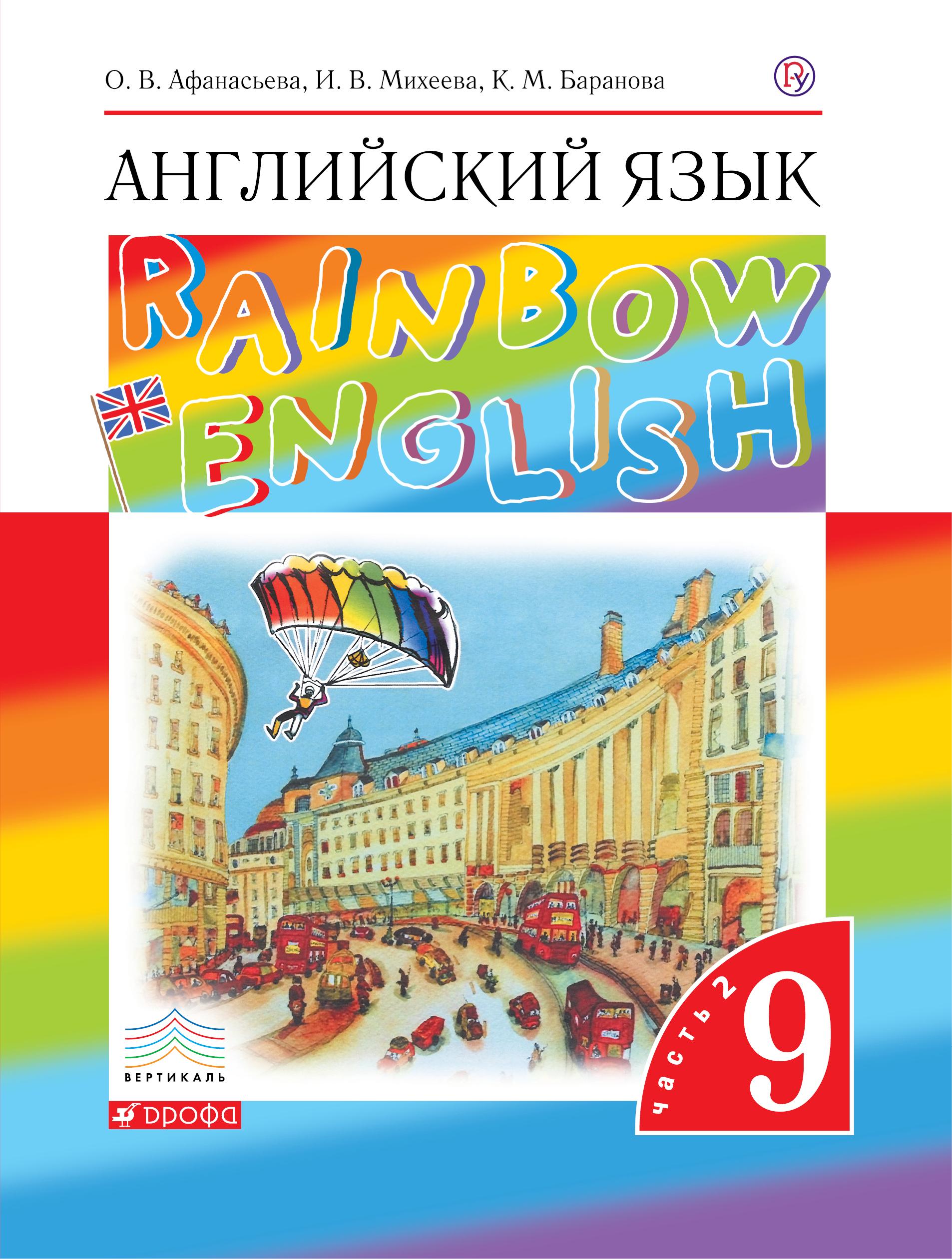 английский язык 5 класс rainbow баранова гдз учебник