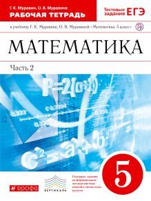 Муравин Г.К., Муравина О.В. - Математика.5кл.Раб.тетр.В 2ч.Ч.2.( с тестовыми заданиями ЕГЭ) обложка книги