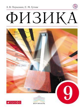 Физика. 9 класс. Учебник Перышкин А.В., Гутник Е.М.
