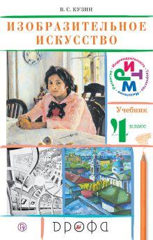 Изобразительное искусство. 4 класс. Учебник обложка книги