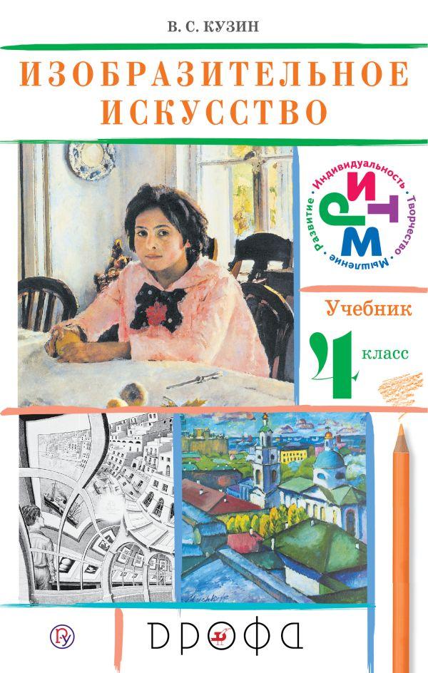Изобразительное искусство. 4 класс. Учебник Кузин В.С.