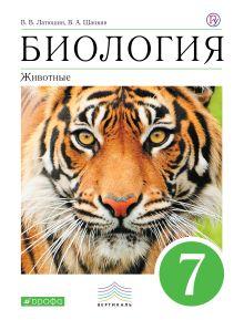 Биология.Животные.7кл. Учебник. обложка книги