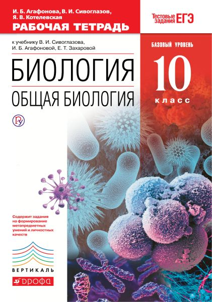 Общая биология. 10 класс. Баз. ур. Раб. тетрадь (тест.задания ЕГЭ).