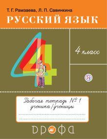Рамзаева Т.Г., Савинкина Л.П. - Русский язык.4 кл. Тетрадь для упражнений. В 2-х частях. Часть 1 обложка книги