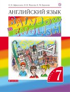 Английский язык 7 класс. Учебник. Часть 1