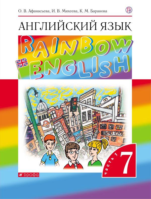 Английский язык 7 класс. Учебник. Часть 1 Афанасьева О.В., Михеева И.В., Баранова К.М.