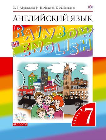 Английский язык 7 класс. Учебник. Часть 2 Афанасьева О.В., Михеева И.В., Баранова К.М.