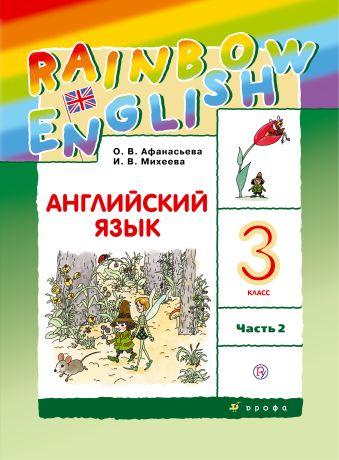 Английский язык. 3 кл. Учебник. Ч.2 Афанасьева О.В., Михеева И.В.