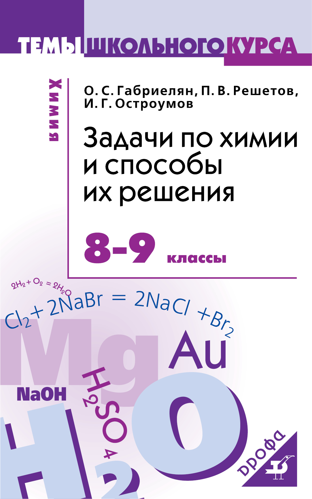 Задачи по химии и способы их решения. 8–9 классы. Учебное пособие
