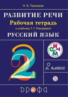 Троицкая Н.Б. - Развитие речи. 2 класс. Рабочая тетрадь обложка книги