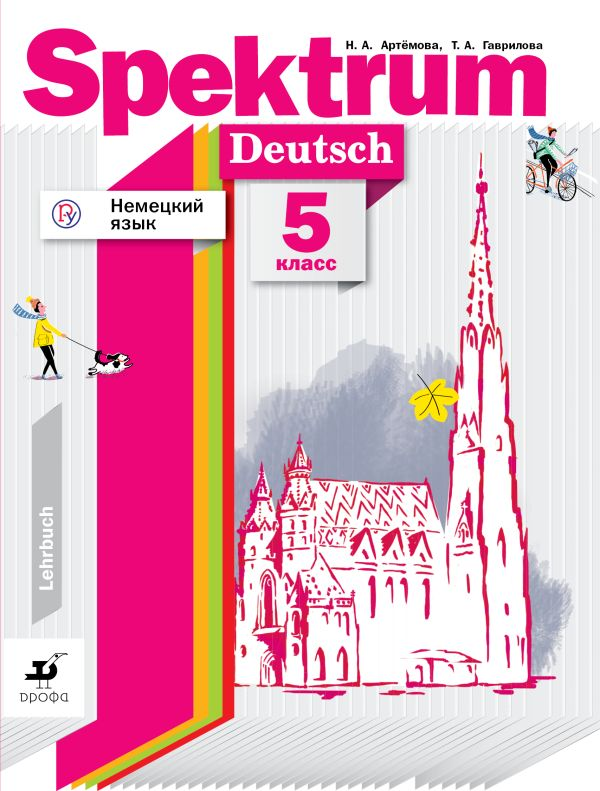 Немецкий язык. 5 класс. Учебное пособие - страница 0