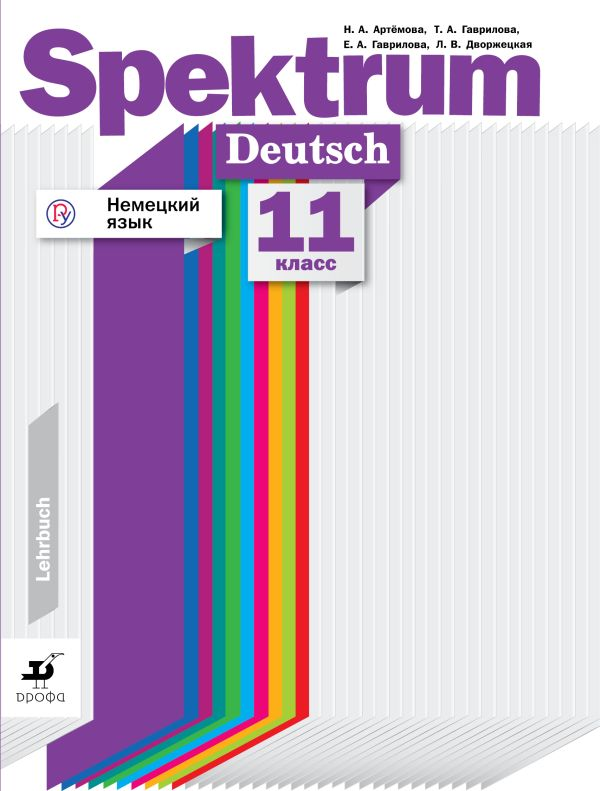 Немецкий язык. 11 класс. Учебное пособие - страница 0