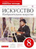 Линия УМК С. П. Ломова. Изобразительное искусство (5-9)