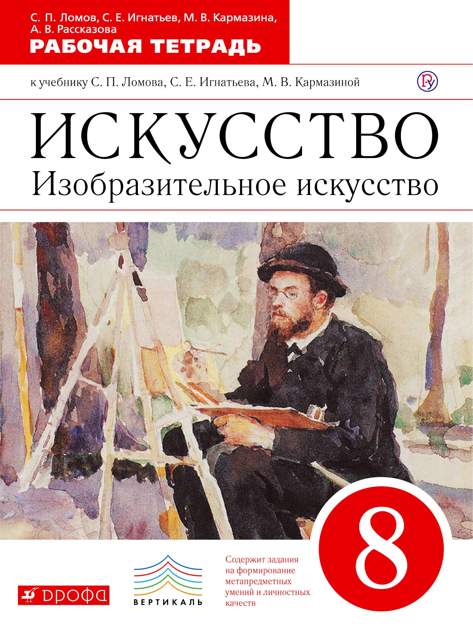 Искусство. Изобразительное искусство. 8 класс. Рабочая тетрадь. ( Ломов С.П., Игнатьев С.В., Кармазина М.В., Рассказова А.В.  )