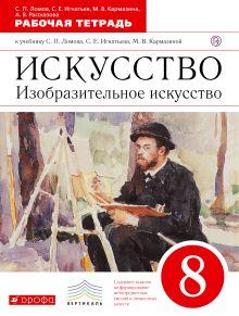 Ломов С.П. - Искусство. Изобразительное искусство. 8 класс. Рабочая тетрадь обложка книги