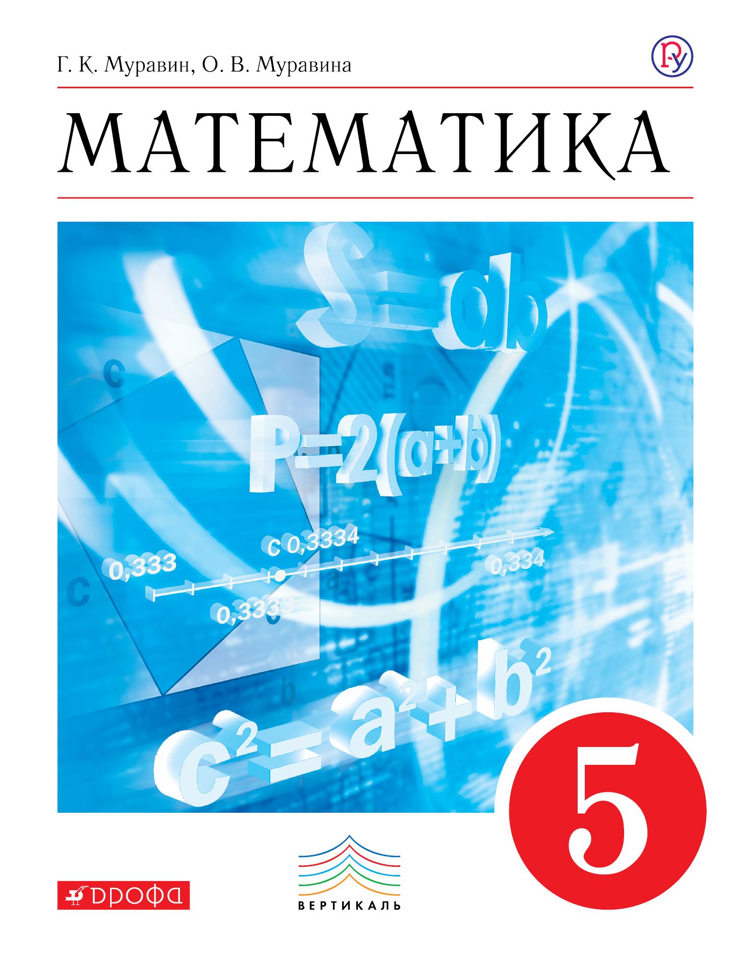 Скачать математика учебник решебник