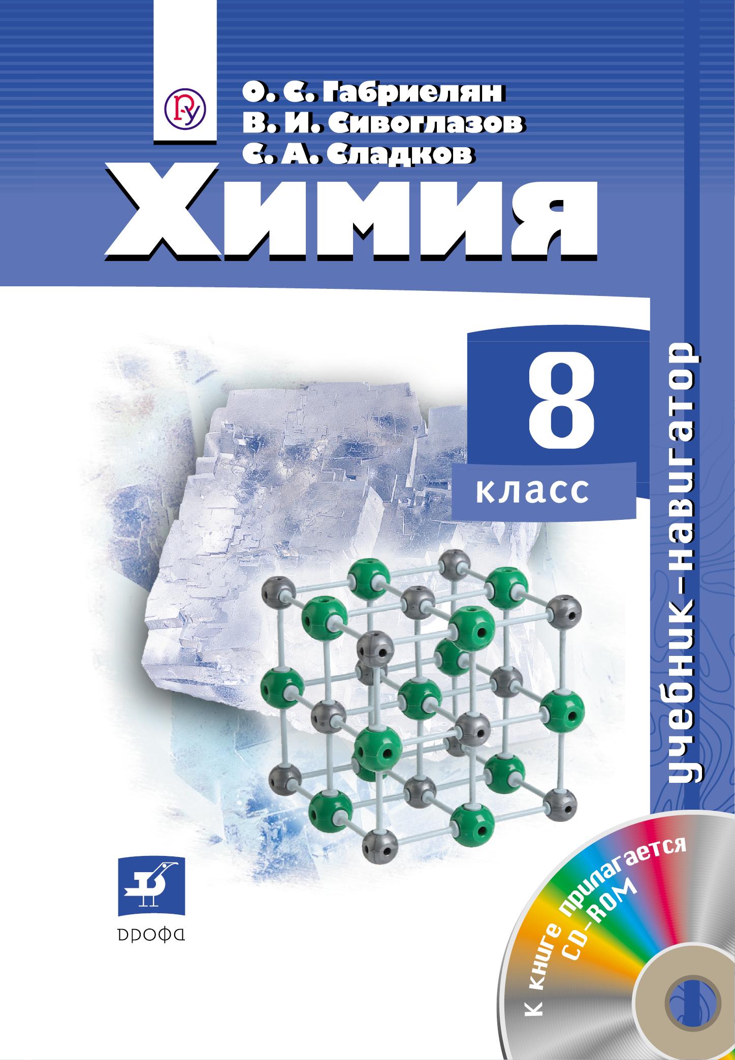 Химия. 8 класс. Навигатор. Учебник