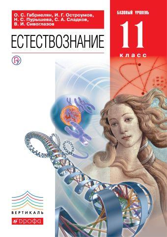 Естествознание. 11 класс. Учебник Габриелян О.С., Сладков С.А., Сивоглазов В.И.