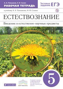 Естествознание. Введение в естественно-научные предметы. 5 класс. Рабочая тетрадь (с тестовыми заданиями ЕГЭ) обложка книги