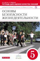 Основы безопасности жизнедеятельности. 5 класс. Тетрадь для оценки качества знаний