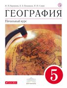 Начальный курс. География. 5 класс. Учебник